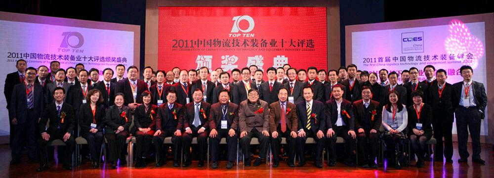 2011中国物流技术装备业领袖盛典
