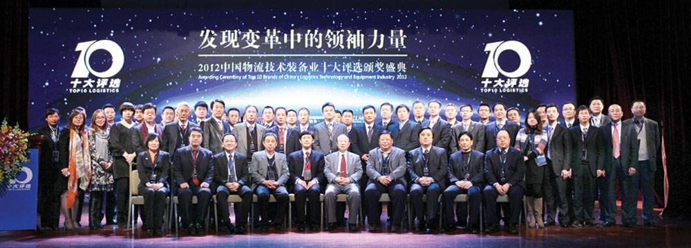 2013中国物流技术装备峰会