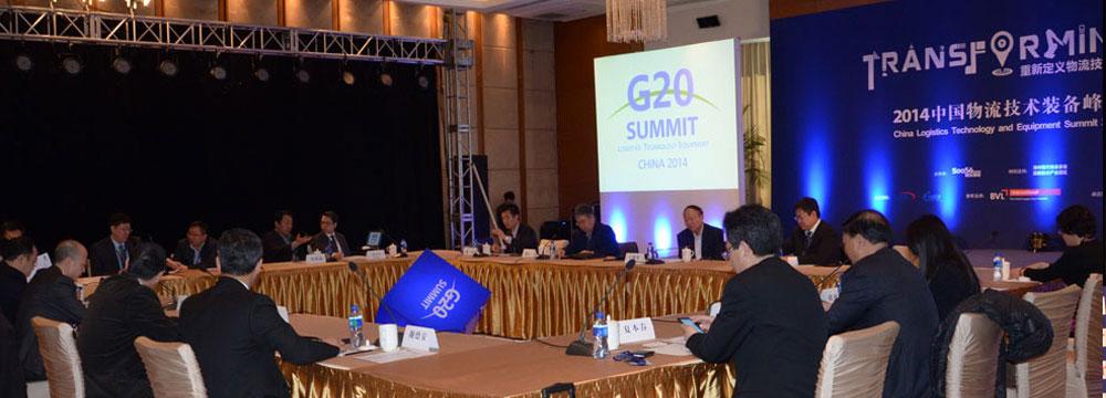 G20领袖(闭门)会议